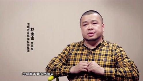 金易佳集团企业宣传片