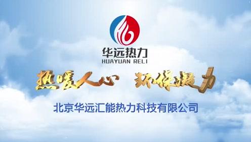 华远热力企业宣传片
