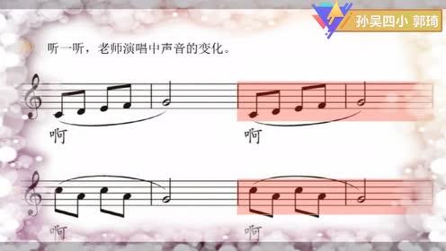 人音版四年級音樂下冊第7課 回聲