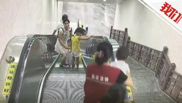 熊孩子贪玩被电梯卷走 地铁小姐姐一个箭步冲了上去