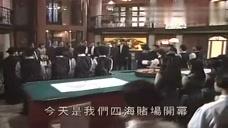千王之王龙四,又收购了一家赌场,看来赌坛第