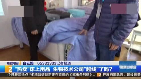 床上四件套售价两万多号称可治癌 老人排队抢购