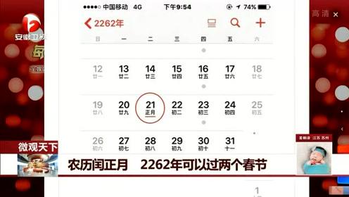 2262年可以过两个春节 网友评论已炸锅:大家努力