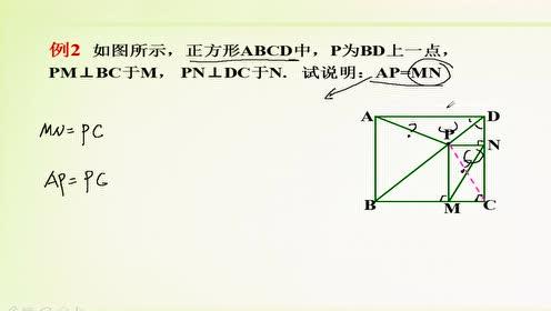 八年级数学利用矩形对角线相等证明线段相等
