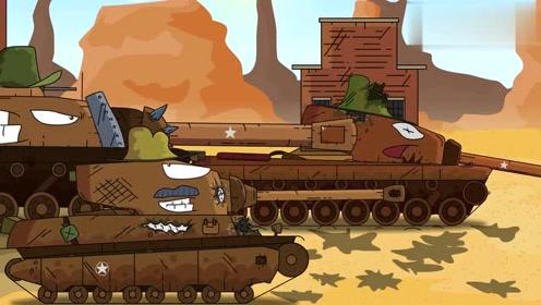 坦克世界动画:西部坦克军团对战,好像没kv44什么事图片