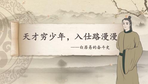 螺螄語文-白居易的奮斗史-白居易1