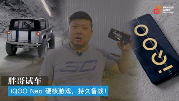胖哥试车 iQOO Neo 硬核游戏,持久备战! - 大轮毂汽车视频