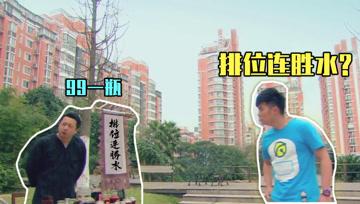 """爱情公寓曾小贤买""""排位连胜水"""",没想到碰见了大神!"""