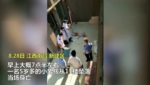 江西一5岁男童爬窗口找奶奶,从11楼坠亡,奶奶抱头痛哭!