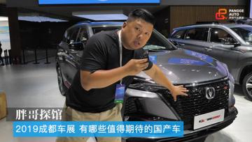 2019成都车展 胖哥探馆 有哪些值得期待的国产车 - 大轮毂汽车视频