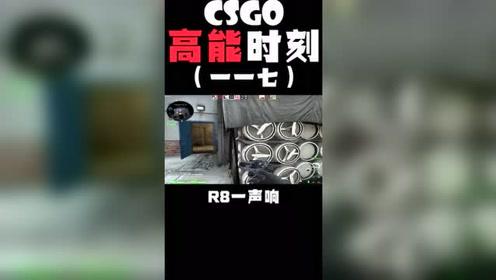 csgo:R8一声响,下一句是什么?