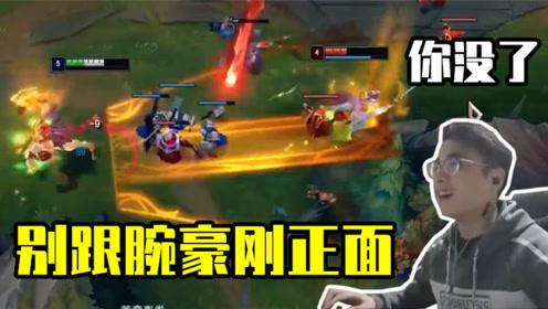 LOL狼王:王者局把剑姬打超鬼,不要试图和腕豪