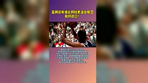 NBA将举办2K锦标赛,选出最优秀的球员参赛,你觉得谁能夺冠?