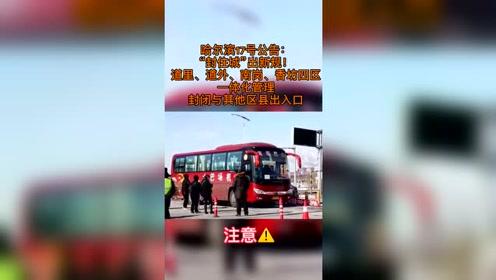 """时事热点:哈尔滨""""封城""""出新规!"""