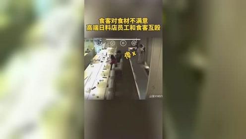 温州高端日料店鮨白鹿员工与食客因食材起口角后,双方发生互殴