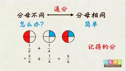 西师大版五年级数学下册4.分数加减法