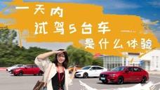 最近周末|一天内试驾5台车,这么好的事情都被meimei遇上