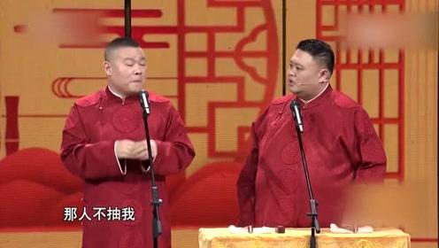 岳云鹏孙越相声《妙言趣语》,小岳岳趣解汉字