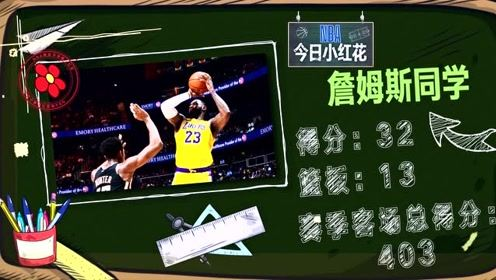 【NBA晚自习】小红花:32分准三双连送妙笔 应援完儿子老詹更有劲