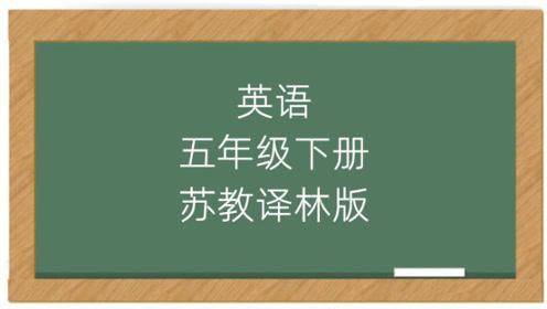 苏教版五年级英语下册(译林牛津5B)