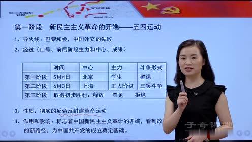 八年級歷史上冊第五單元第17課 中國工農紅軍長征
