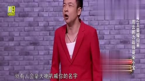 周云鹏讲述喜剧的四种形式,相声小品还有魔术