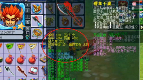 """梦幻西游:老王展示""""69超级法系""""三把无级别很"""