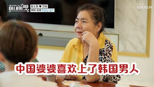 中国婆婆喜欢上了韩国男人一直盯着看,咸素媛代理告白:你很帅
