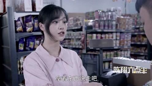 陈翔六点半:得罪什么人都不要得罪女人。