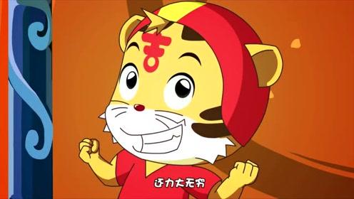 波波熊猫吉吉虎:国王陛下害羞了!