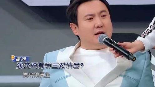 李晨被问最喜欢和最讨厌三位女演员,直接脱口