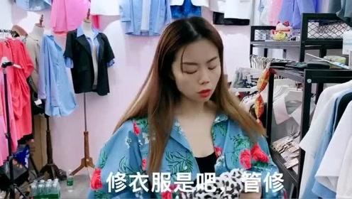 美女去衣服店修裙子,竟然被老板娘这样对待,
