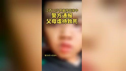 警方通報12歲男童慘死家中:父母虐待致死!生前留下這樣一封信!
