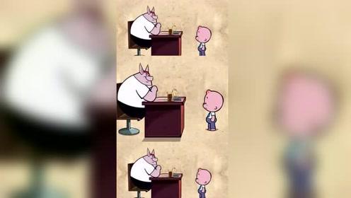 搞笑动画:想要涨工资。