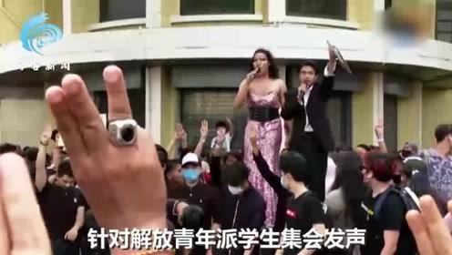 泰总理针对集会发声:支持青年人表达政治观点