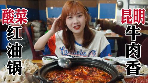 昆明密食2·酸菜牛肉锅、水果泡菜铺!超人气老店味儿是相当正