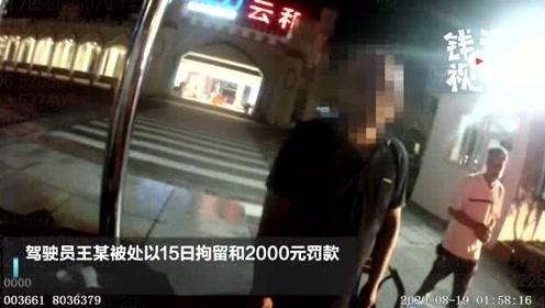"""酒后驾照被扣继续开车又被查 同车人员竟然拿钱要求交警""""照顾照顾"""""""
