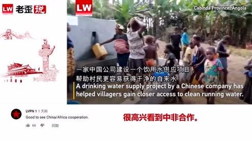 中国项目帮助非洲村民喝上干净的自来水!老外热评:感谢中国科技