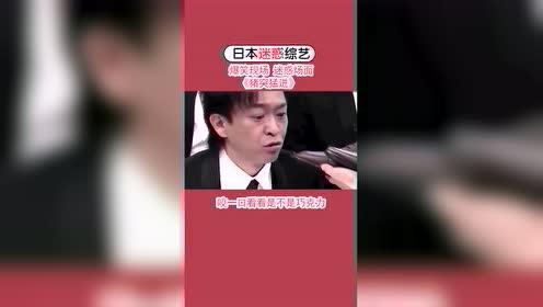 日本综艺搞笑节目迷惑行为,万物皆可做成巧克
