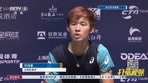 网球:华润豪止步男单十六强