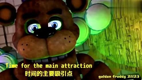 玩具熊的五夜后宫:同人音乐《Just,gold》,超好听!