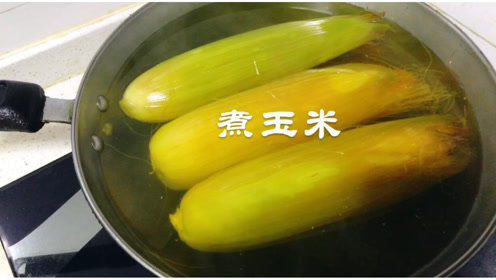 煮玉米时只需加入这两样东西,煮出来的玉米又香又甜,超级好吃