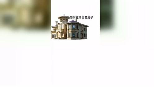 一套房子如何变三套房子,看富人是怎么玩的