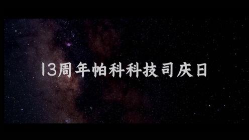帕科科技13th周年纪念视频