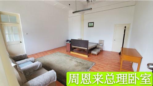 周恩来总理在北京的卧室,游客也能参观了,太震撼了
