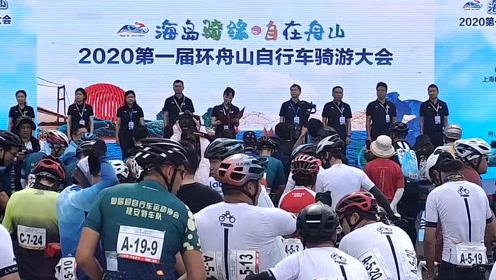 """""""海岛骑缘·自在舟山""""2020第一届环舟山自行车骑游大会举行"""