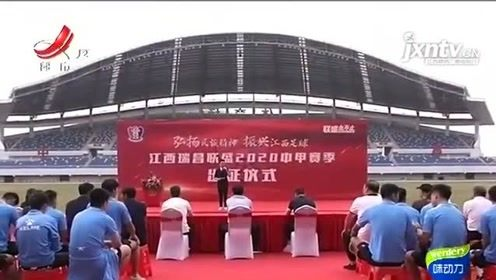 江西联盛队明天出发 征服2020赛季中甲