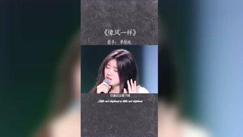 青春美女单依纯挑战薛之谦歌曲《像风一样》,真的太好听了!