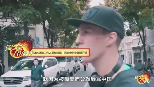 姚明太硬气!CBA英国主持人公然骂中国,第2天就被开除