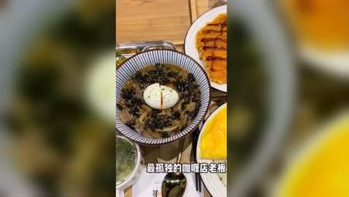 青岛一家把咖喱做到极致的店是咖喱控们的最爱#浪计划#浪吃500斤#美食趣胃计划